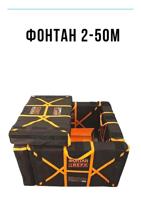 lokalizator_vzryva_fontan-2_model_50m.png
