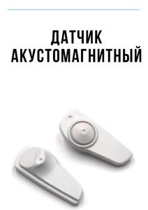 sao96.ru Датчики акустомагнитные