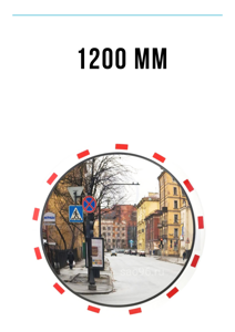 Зеркало дорожное со световозвращающей окантовкой  1200 мм