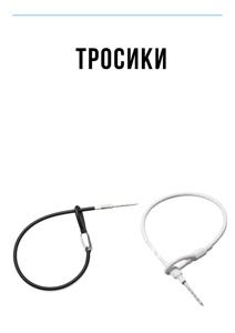 sao96.ru Антикражный тросик,хвостик для бирок