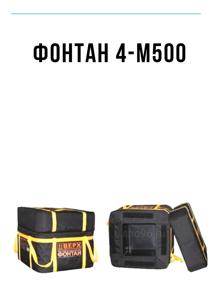 Локализатор взрыва Фонтан-4 модель М500