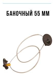 Баночный датчик антикражный акустомагнитный 55 мм