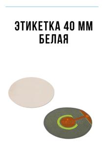Этикетка радиочастотная круглая 40 мм белая