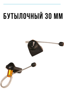 Бутылочная бирка акустомагнитная 30 мм