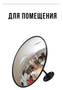 Зеркало для магазина,помещения