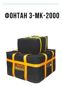 Локализатор взрыва Фонтан-3 модель МК-2000