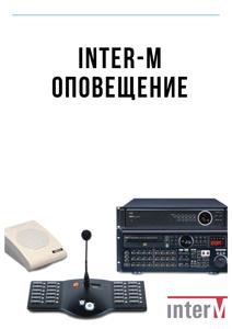 sao96.ru INTER-M Звуковое оповещение и трансляция