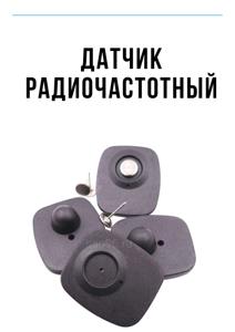 sao96.ru Бирки радиочастотные