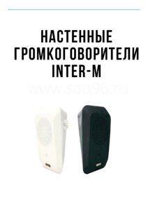 Настенный громкоговоритель Inter-M