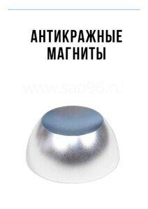 Противокражные магниты