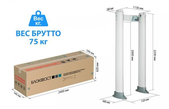 размеры, габариты металлодетектора PC-X-100