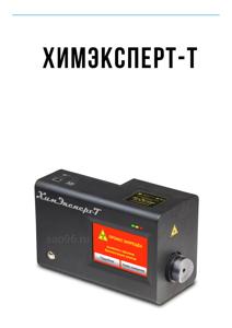 Детектор взрывчатых веществ  ХИМЭКСПЕРТ Т