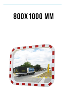 Зеркало дорожное со световозвращающей окантовкой 800х1000 мм