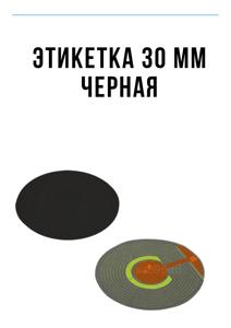 Этикетка 30 мм круглая черная