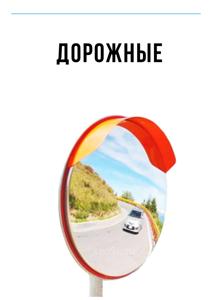 Зеркало дорожное,всепогодное,уличное