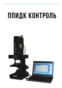 Детектор взрывчатых веществ   КОНТРОЛЬ