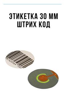 Этикетка 30 мм круглая штрих код
