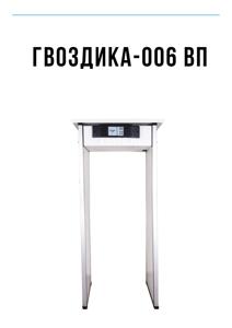 Гвоздика-006 ВП Арочный металлодетектор