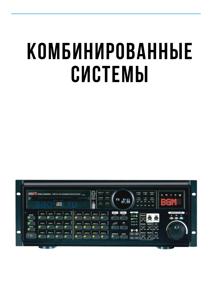 Комбинированные системы Inter-M