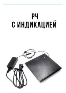 Деактиватор радиочастотный sao96.ru