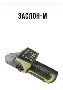 Детектор взрывчатых веществ  ЗАСЛОН М