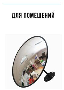 Обзорное зеркало для помещений