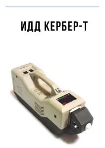 Детектор взрывчатых веществ  ИДД КЕРБЕР Т