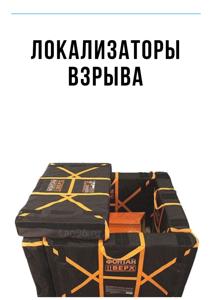 sao96.ru Локализатор взрыва