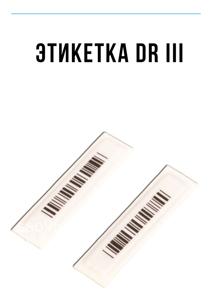 sao96.ru Акустомагнитная этикетка трёхконтурная
