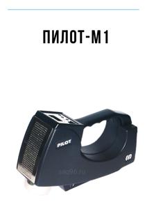 Детектор взрывчатых веществ  ПИЛОТ М1