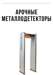 sao96.ru Арочный металлодетектор