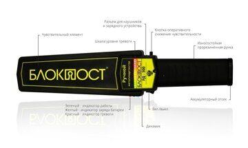 РД 300 ручной металлодетектор БЛОКПОСТ