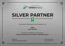 sertifikat_priborenergo.jpg