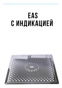 Деактиватор радиочастотный ЕАС с индикацией