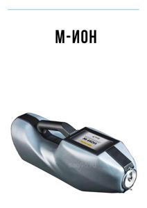 Детектор взрывчатых веществ  И-ИОН