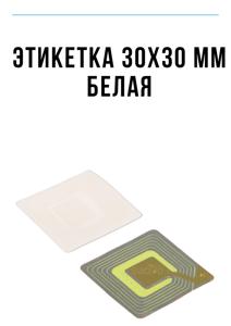 Этикетка 30х30 мм белая
