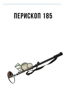 Перископ 185 Комплект зеркал