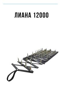 ЛИАНА 12000 Принудительная остановка автотранспорта Автозаградитель