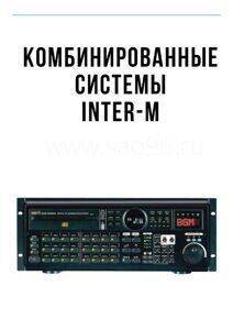 Inter-M комбинированные системы