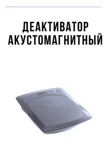 sao96.ru Деактиватор акустомагнитный