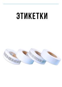 Этикетка www.sao96.ru