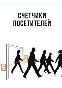 sao96.ru Счетчик