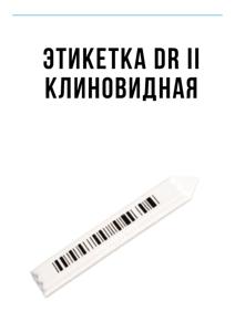 sao96.ru Акустомагнитная этикетка клиновидная