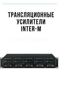 Трансляционные усилители Inter-M