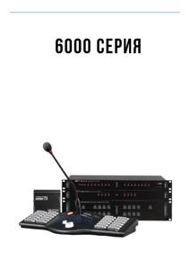6000 Серия Inter-M