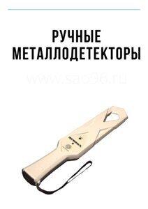 Ручные металлоискатели