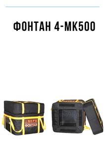 Локализатор Фонтан-4 модель МК500