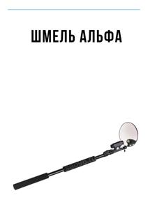 Шмель Альфа Зеркало