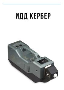 Детектор взрывчатых веществ  ИДД КЕРБЕР