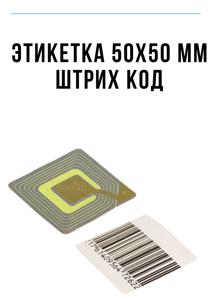Этикетка радиочастотная 50х50 мм штрих код